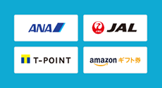 ANA JAL T-POINT amazonギフト券 LINE